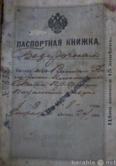 Продам Царский паспорт в Пензе.